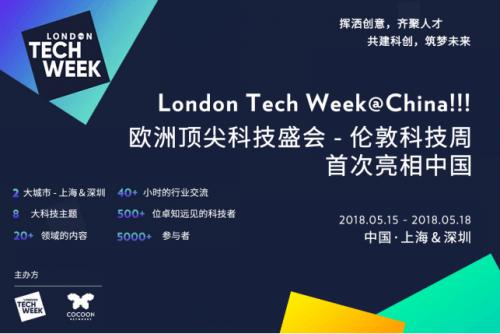 伦敦科技周中国行-深圳站