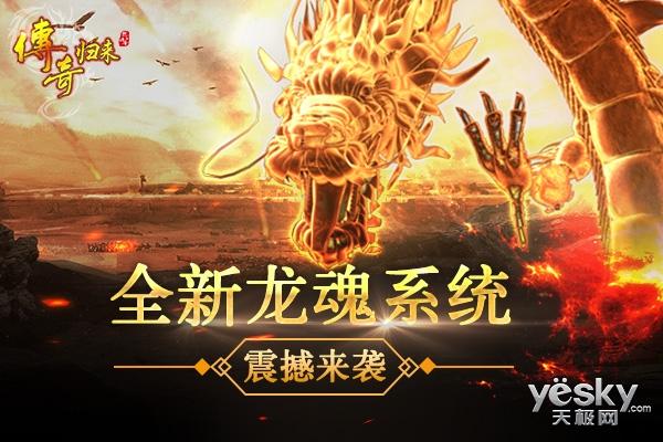 龙魂系统震撼来袭 《传奇归来》经典新版今日重磅上线!