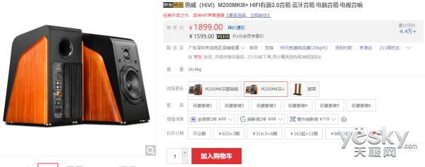 惠威M200MKIII+音箱持续畅销