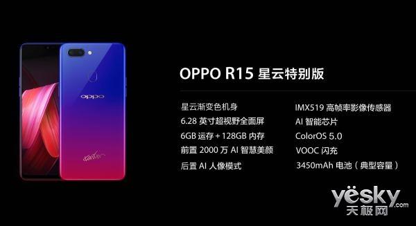 OPPO R15星云特别版正式发布 红蓝渐变引领今夏新时尚