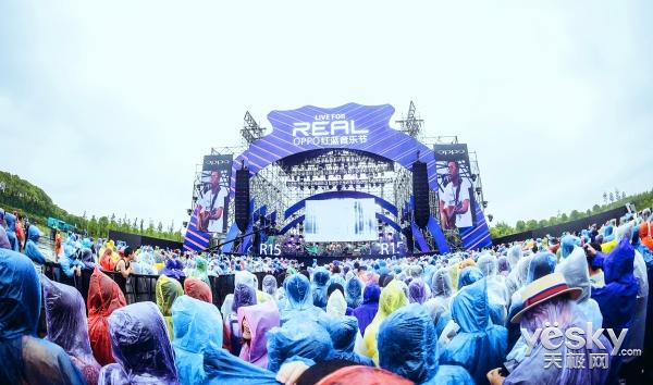 OPPO红蓝音乐节燃动年轻能量 R15星云特别版正式发布