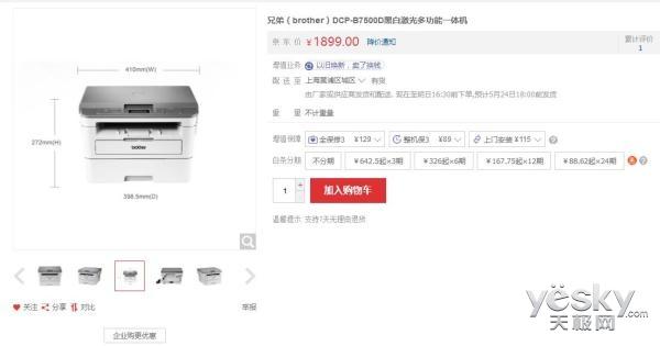 精巧型打印机 兄弟DCP-B7500D售价1899