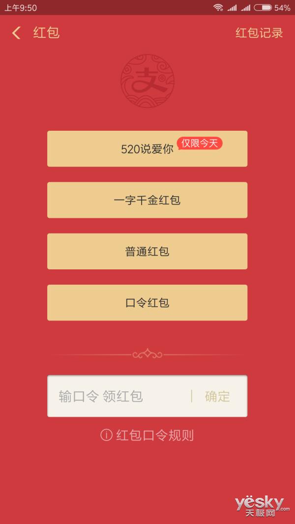 大公司晨读:微信支付宝520红包大比拼,滴滴顺风车业务恢复上线