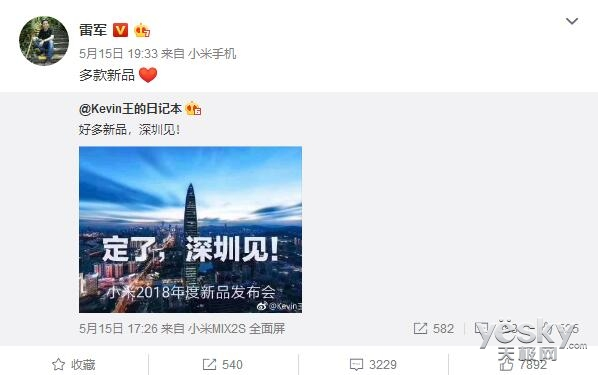 小米深圳发布会将有多款新品发布,还可能是8年来新品最多的一次