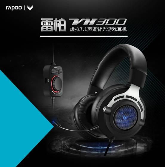 VH300_耳机_电商_产品详情_01