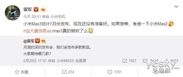雷军放话:小米Max3预计7月份发布!能用上骁龙660吗?