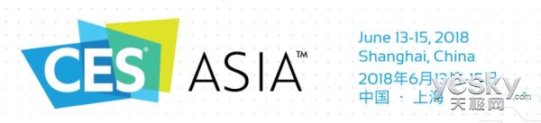 CES Asia 2018前瞻:你想知道的都在这里