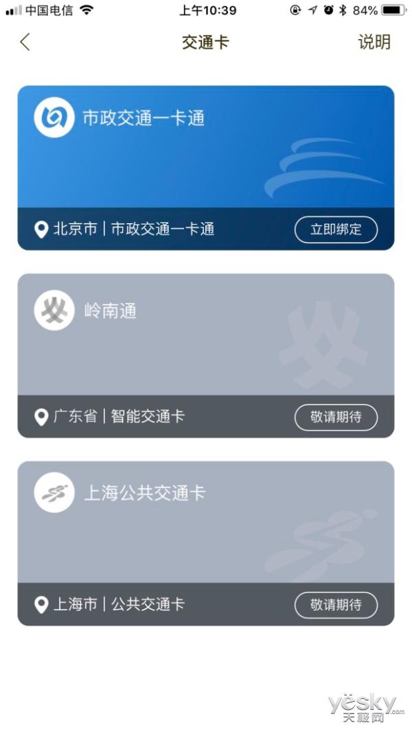 北京一卡通可以刷ofo小黄车了,具体如何操作?