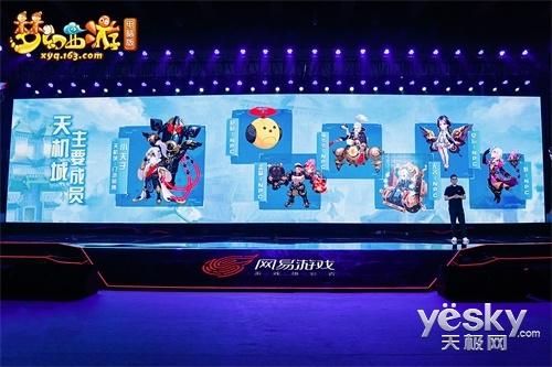 网易游戏520热爱日:创新传承经典 梦幻西游玩界大开