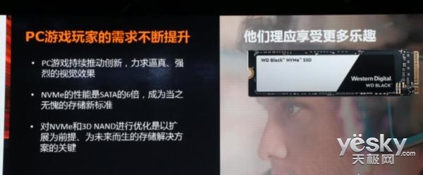为玩家提供更好游戏体验,西部数据发布Black 3D NVMe SSD