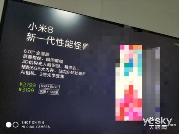 确定了!小米8于5月31日发布,网曝发布会PPT:骁龙845,售价2799元