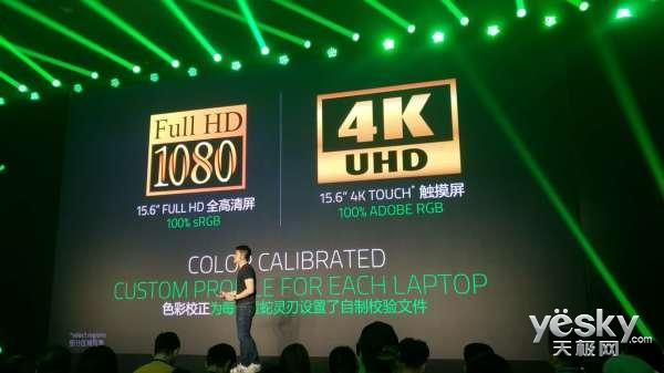 轻薄利器 雷蛇在京发布新灵刃15.6游戏本