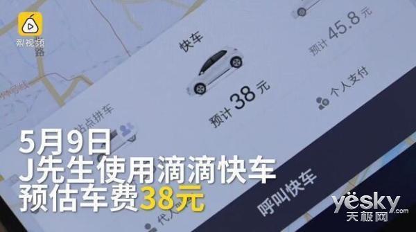 又现新套路,38元车费竟被扣走128元,这个功能不要开!