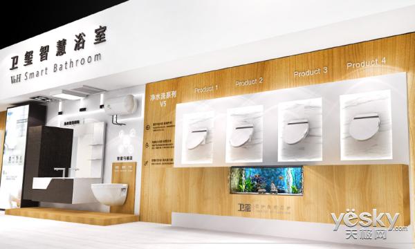 发力上海厨卫展 卫玺智慧浴室将闪亮登场
