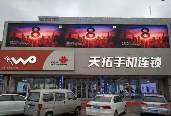 小米高调宣传新旗舰小米8 海报遍布全国各大卖场