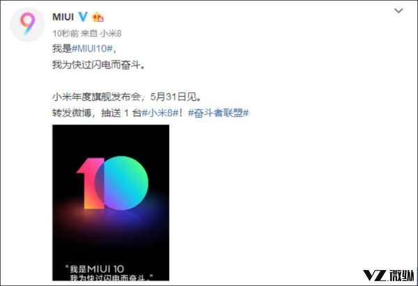 官方首曝!全新系统MIUI10将在5月31日正式发布