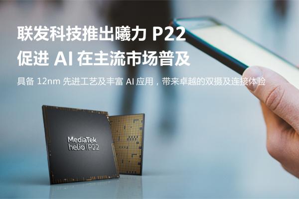 联发科发布12nm中端芯片P22 但因为这一点被狂喷