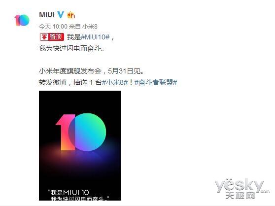 MIUI10确定亮相小米8周年发布会,较上一代MIUI9,速度快了不止一倍