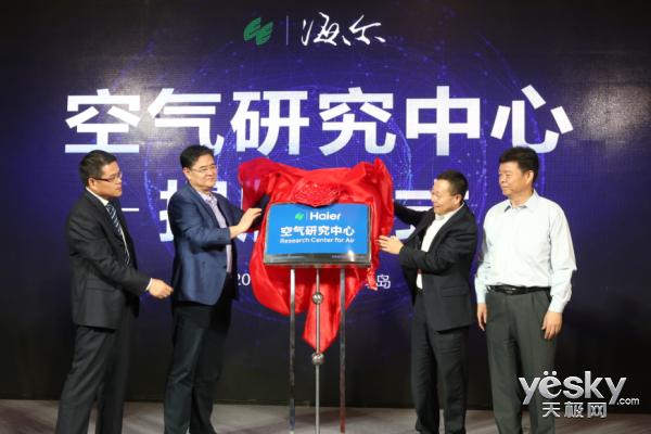 【视频】海尔成立中国首个空气研究中心是做什么的?