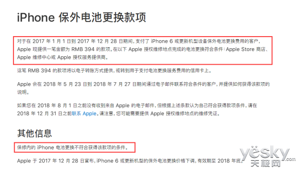 苹果主动为iPhone保外电池更换用户退款394元,你需要注意这些?