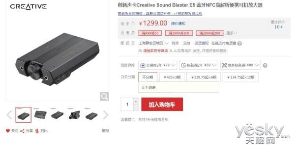 声音王者 Creative Sound Blaster E5 蓝牙无线耳机1299元