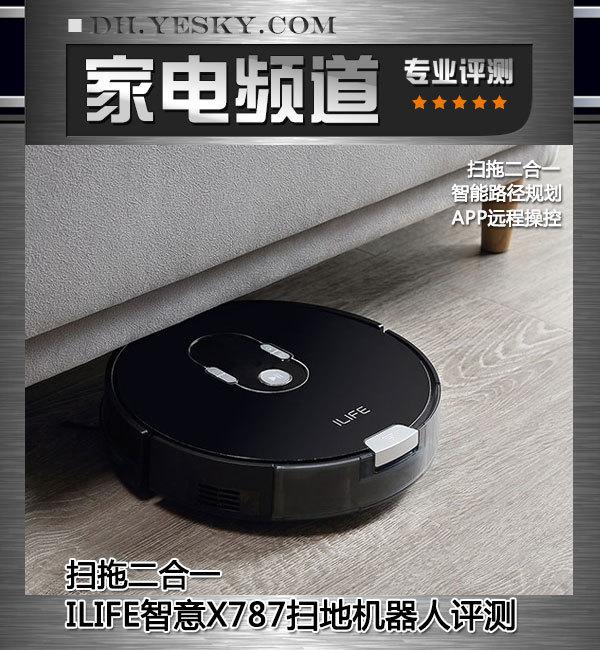 扫拖二合一 ILIFE智意X787扫地机器人评测