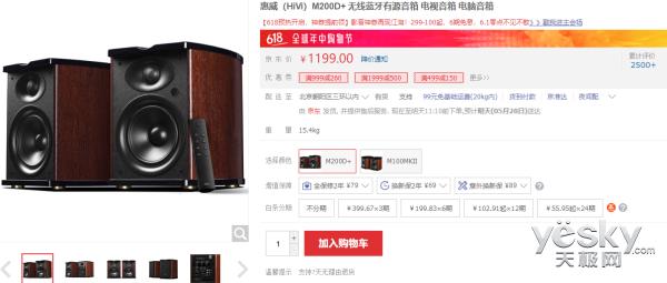 发烧也亲民 惠威(HiVi)M200D+蓝牙有源音箱