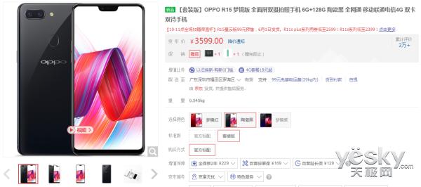 美如琼玉般精雕细琢 OPPO R15梦镜版陶瓷黑售价3599元