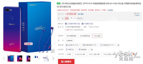 唤醒红蓝力量 OPPO R15星云特别版礼盒装售价3199元