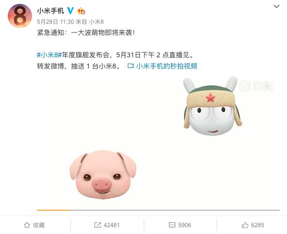 小米8屏下指纹和3D人脸识别没跑 5月31日揭晓!