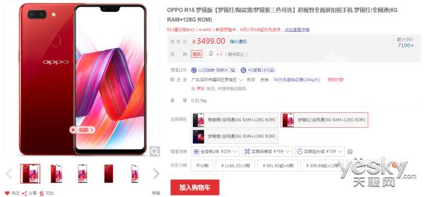 有生命力的光彩变化 OPPO R15梦镜版梦镜红售价3499元