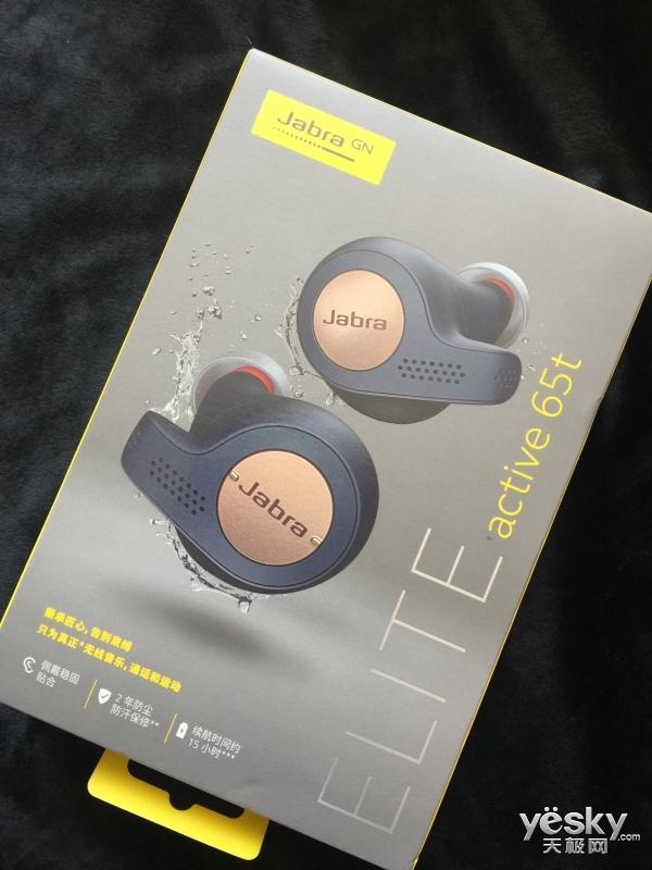 自由更有好音质,Jabra Elite Active 65t捷波朗臻律动感版体验