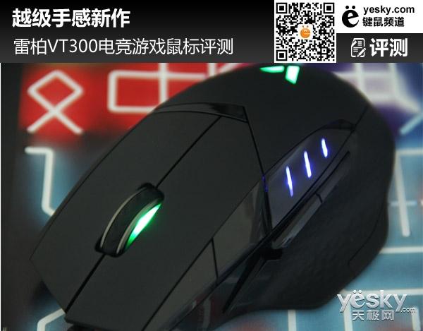 越级手感新作 雷柏VT300电竞游戏鼠标评测