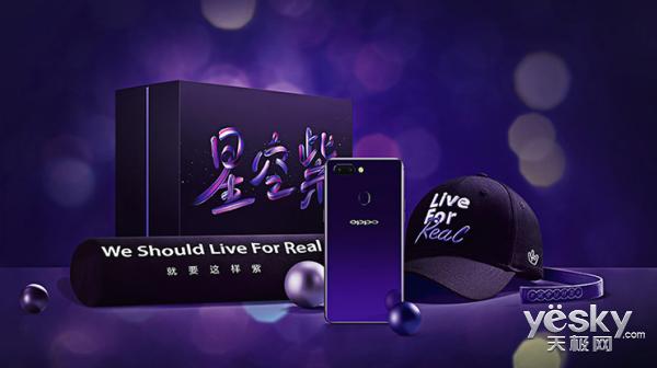 青春大胆秀出自己 OPPO R15星空紫特别版售价3199元