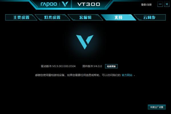 雷柏VT300电竞游戏鼠标评测