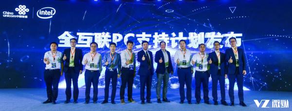 中国联通与英特尔宣布战略合作 共同发力全互联PC