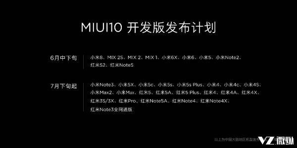 33款机型可升级的MIUI10到底做了哪些改变?