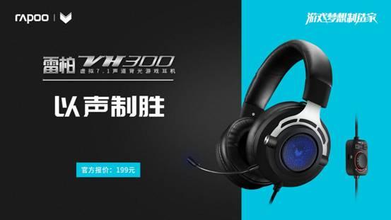 VH300_耳机_市场_KV_横版-slogan-价格