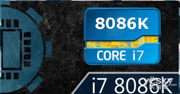 """""""核战""""告一段落,Computex 2018全新CPU将是频率方面的较量"""
