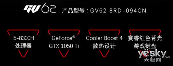 与电竞常胜军携手 微星游戏本GV62 8RD-094CN开启预售