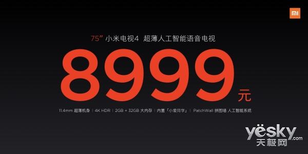 售价8999元 小米推出全球最薄75英寸AI电视