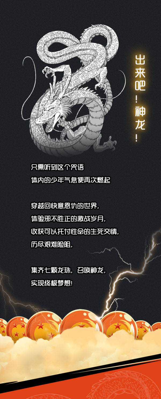 G-SHOCK x 七龙珠 | 神龙再起,重燃你的童年