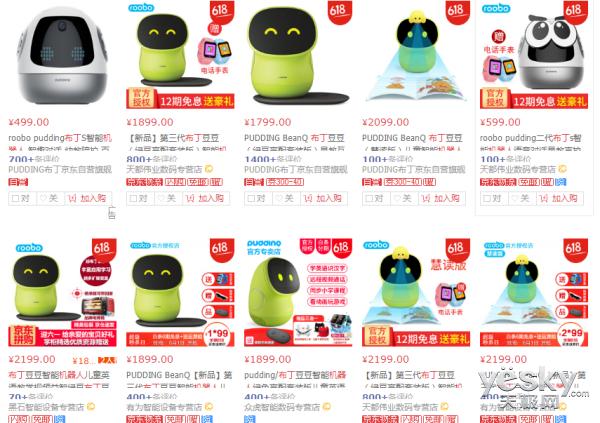 6.1儿童节京东爆卖500台 布丁智能机器人如何1小时拿下销冠