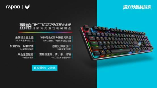 V700RGB合金版_键盘_市场_KV-横版
