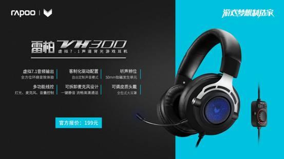 VH300_耳机_市场_KV_横版-卖点-价格