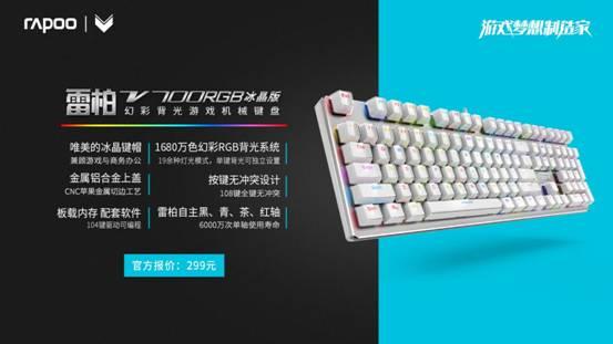 V700RGB(冰晶版)_键盘_市场_KV_横版_卖点有价格