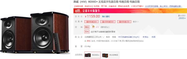 惠威M200D+蓝牙有源音箱