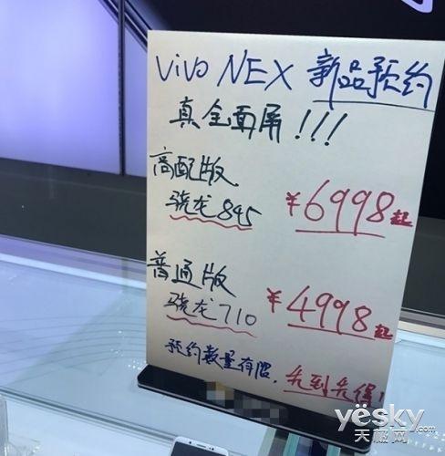 确定了!vivo NEX是真正的全面屏:前置电动升降式摄像头