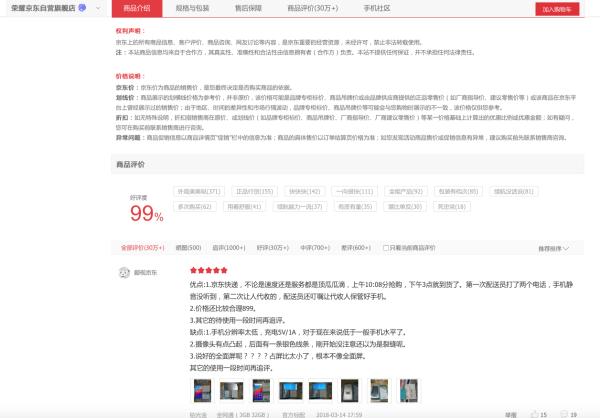 荣耀畅玩7C成为618爆款手机 来看看网友怎样评价的