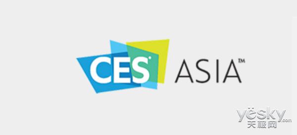 """""""创新奖""""首次增设人工智能类别 CES ASIA 2018即将拉开序幕"""